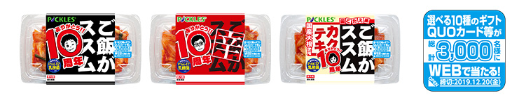 ご飯がススムキムチ 懸賞キャンペーン2019冬 応募方法
