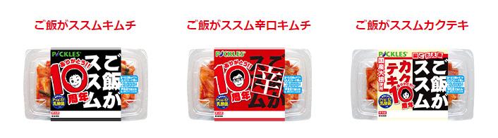 ご飯がススムキムチ 懸賞キャンペーン2019冬 対象商品