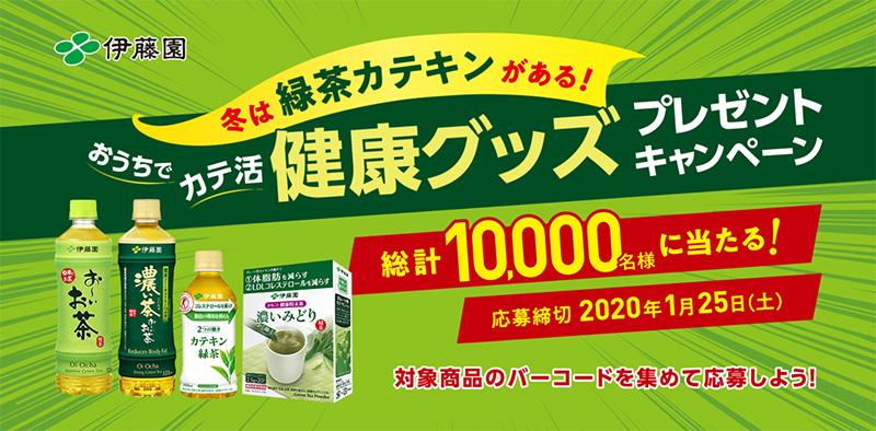 伊藤園 お~いお茶 懸賞キャンペーン2019冬