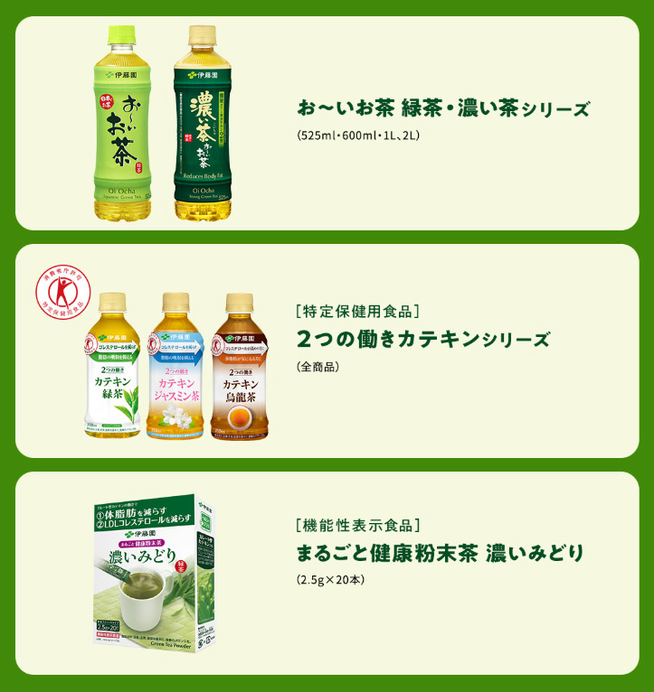伊藤園 お~いお茶 懸賞キャンペーン2019冬 対象商品