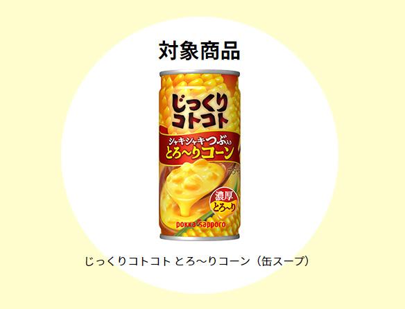 じっくりコトコトとろ~りコーン 懸賞キャンペーン2019 対象商品