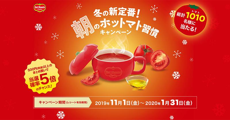 デルモンテ トマトジュース 懸賞キャンペーン2019