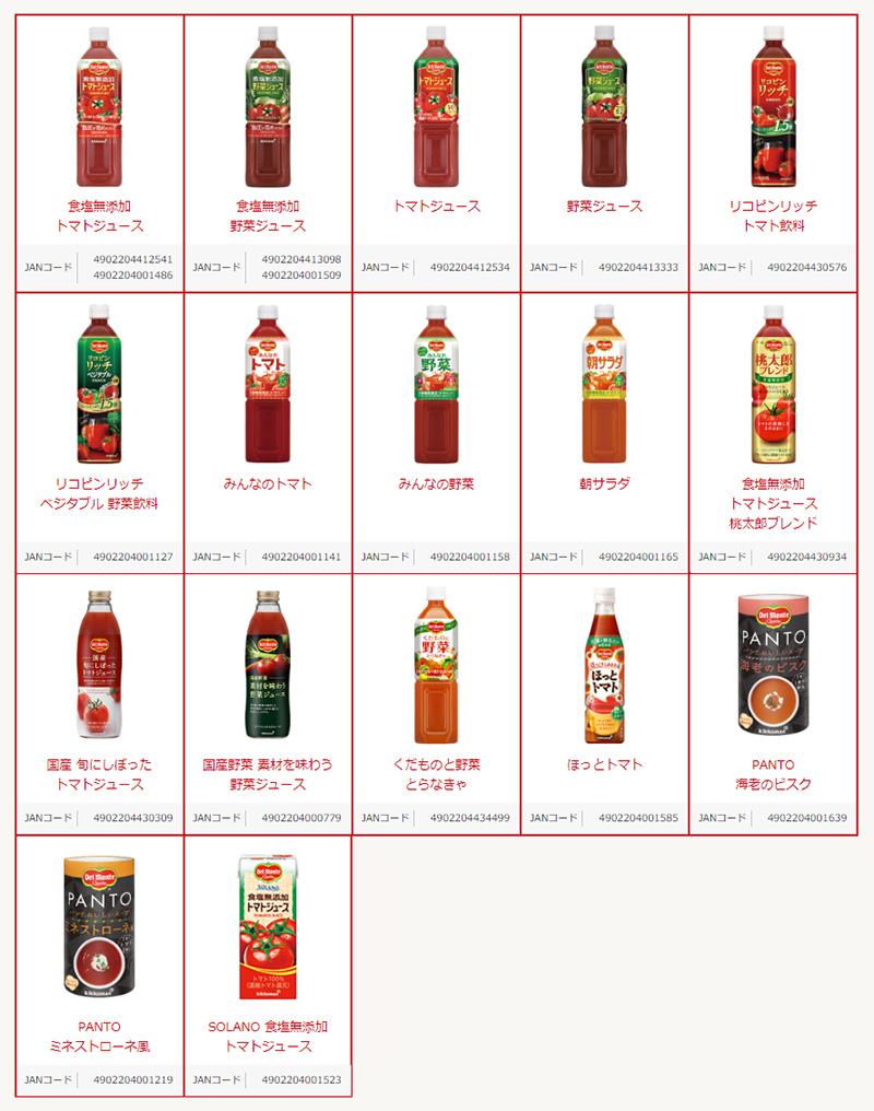 デルモンテ トマトジュース 懸賞キャンペーン2019 対象商品
