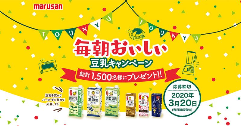 マルサン豆乳 懸賞キャンペーン2019~2020