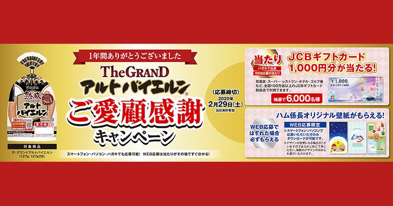 アルトバイエルン JCBギフトカード懸賞キャンペーン2019~2020