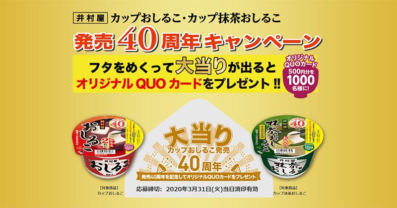 井村屋 カップおしるこ懸賞キャンペーン2019冬 ~2020