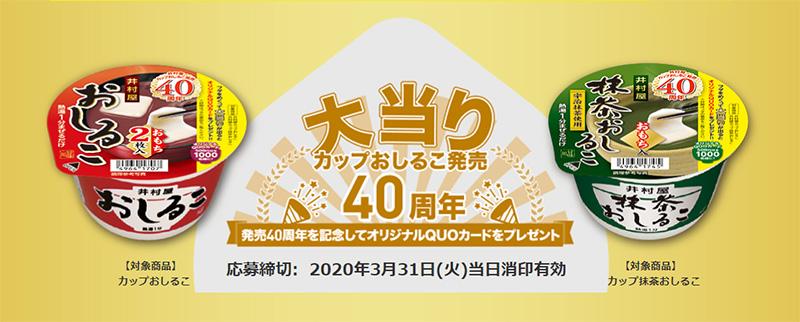 井村屋 カップおしるこ懸賞キャンペーン2019冬 ~2020 対象商品