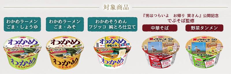エースコック わかめラーメン 寅さんキャンペーン2019 対象商品