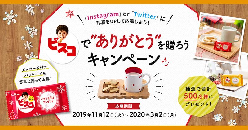 ビスコ SNS投稿懸賞キャンペーン2019~2020