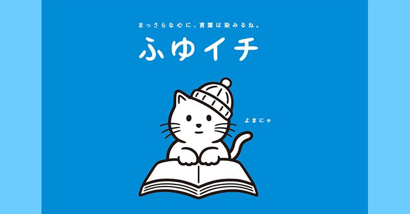 集英社文庫 ふゆイチ 懸賞キャンペーン2019冬
