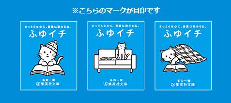 集英社文庫 ふゆイチ 懸賞キャンペーン2019冬 ふゆイチキャンペーン対象商品オビ