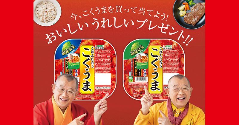 こくうまキムチ 懸賞キャンペーン2019冬~2020