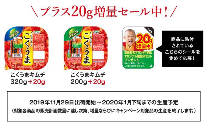 こくうまキムチ 懸賞キャンペーン2019冬~2020 対象商品