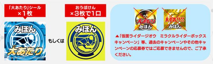 仮面ライダーチョコ 懸賞キャンペーン2019~2020 大あたりシール・おうぼけん