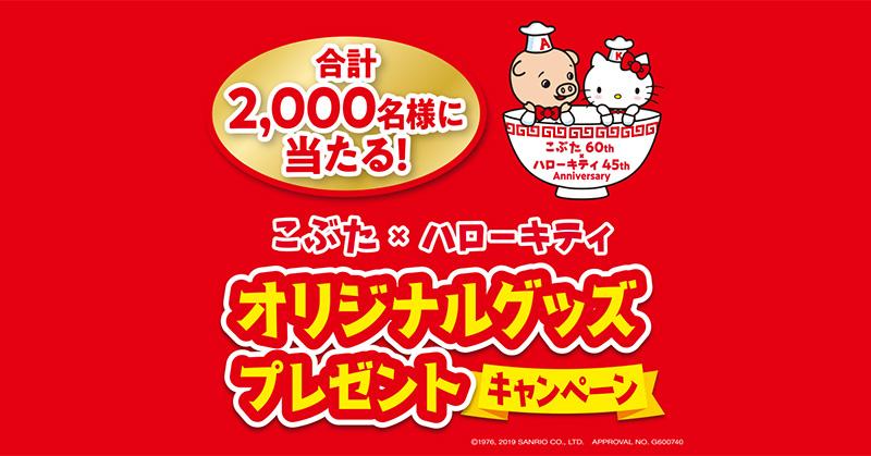 エースコック ワンタンメン キティ懸賞キャンペーン2019
