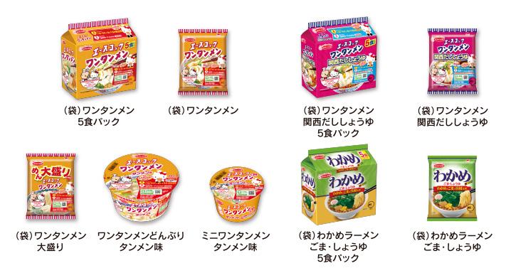 エースコック ワンタンメン キティ懸賞キャンペーン2019 対象商品