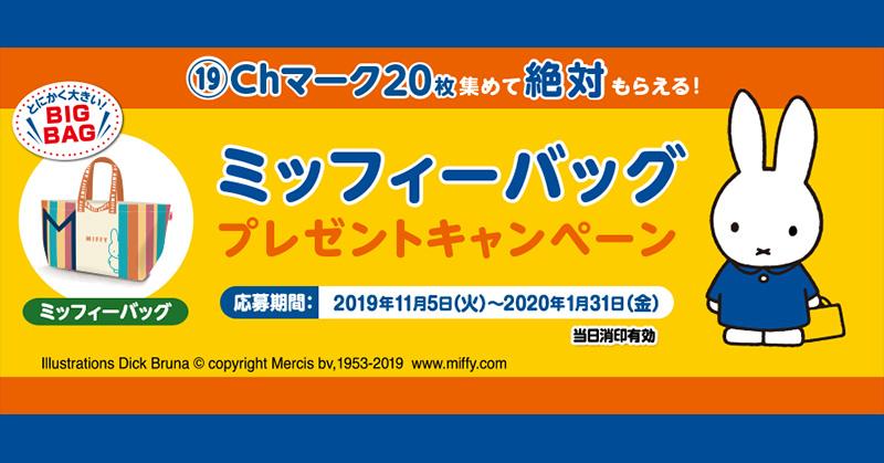 スープはるさめ ミッフィー懸賞キャンペーン2019