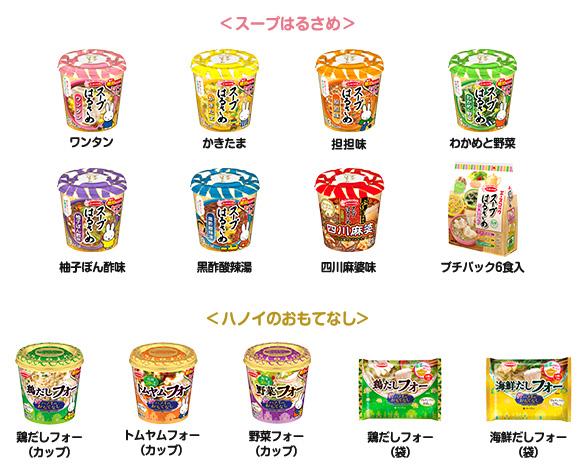 スープはるさめ ミッフィー懸賞キャンペーン2019 対象商品