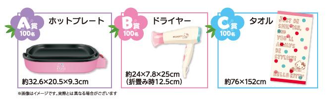 サトウの鏡餅 ハローキティ懸賞キャンペーン2019