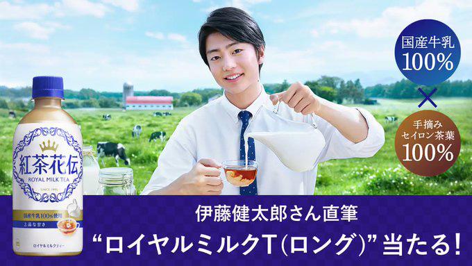 紅茶花伝 伊藤健太郎 無料懸賞キャンペーン2019冬