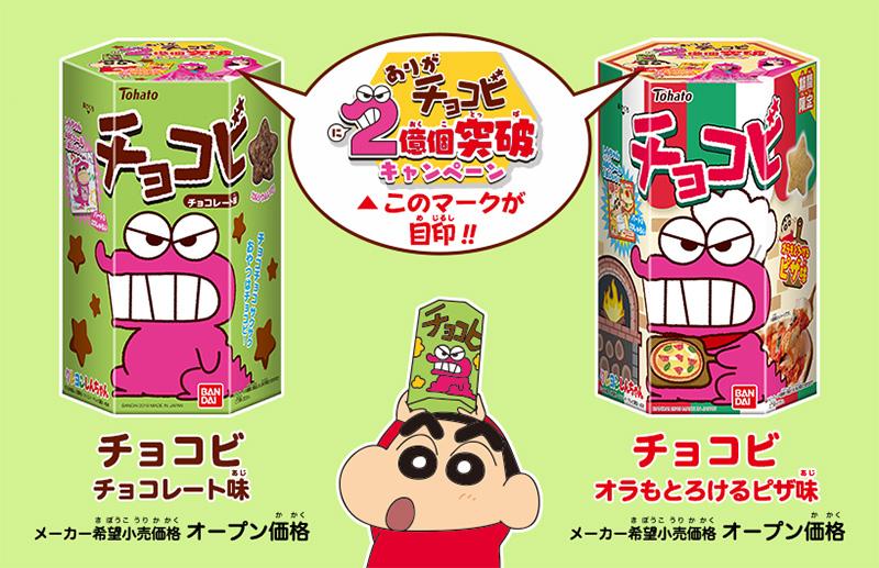チョコビ 懸賞キャンペーン2019 対象商品