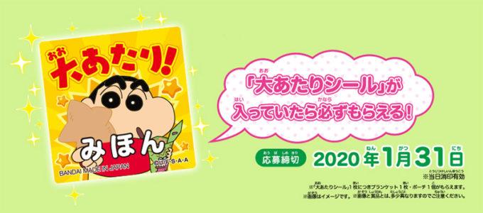 チョコビ 懸賞キャンペーン2019 大あたりシール