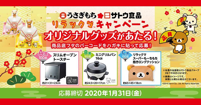 うさぎもち サトウの鏡餅 リラックマ懸賞キャンペーン2019