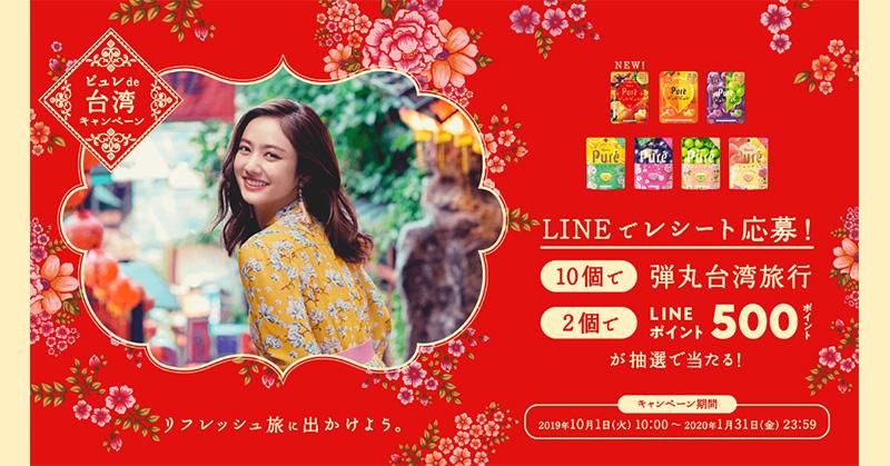 ピュレグミ 台湾旅行 LINE懸賞キャンペーン2019冬