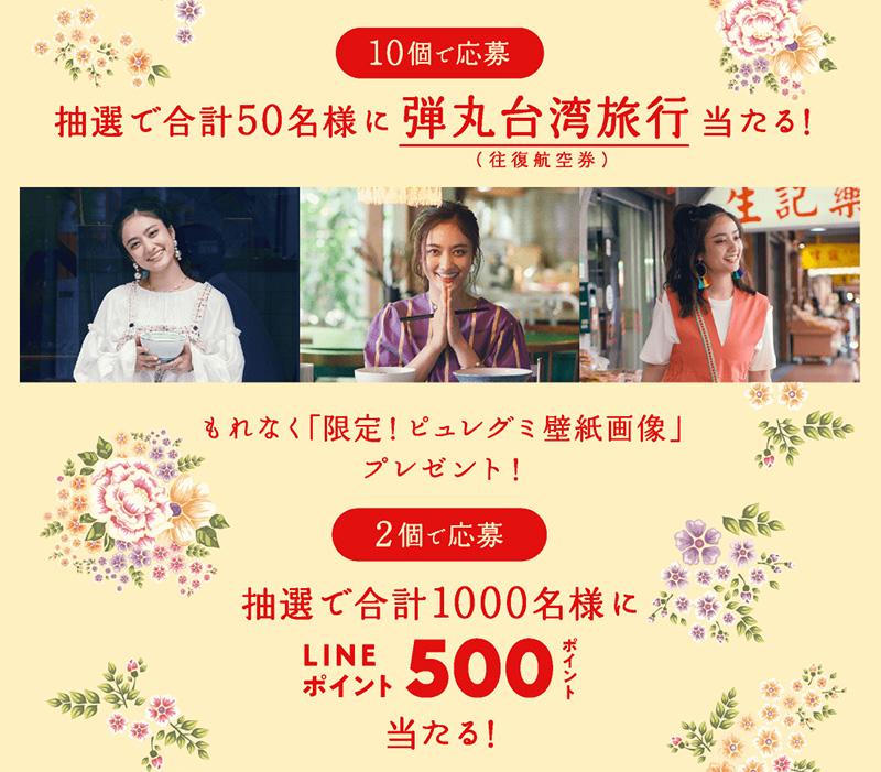 ピュレグミ 台湾旅行 LINE懸賞キャンペーン2019冬 プレゼント懸賞品
