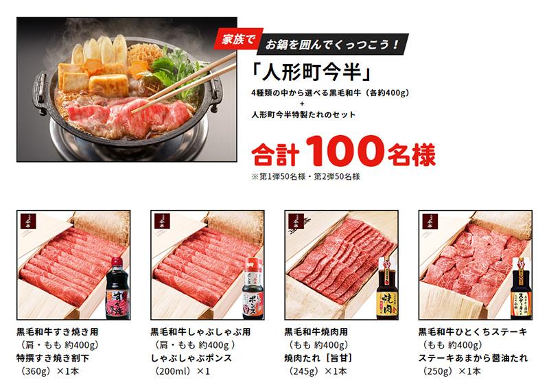 A賞 「人形町今半」 4種類の中から選べる黒毛和牛の肉(各約400g)+特製たれのセット