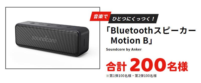 B賞 「Bluetoothスピーカー Motion B」Soundcore by Anker