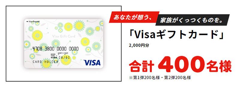 C賞 「Visaギフトカード」 2,000円分