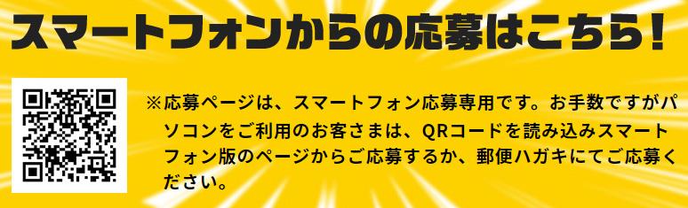 スマートフォンアクセスページQRコード