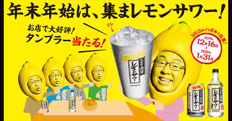 こだわり酒場のレモンサワー 懸賞キャンペーン2019冬