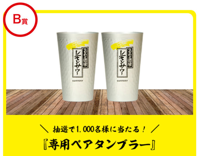 こだわり酒場のレモンサワー 懸賞キャンペーン2019冬 プレゼント懸賞品 B賞