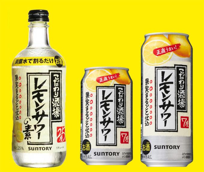 こだわり酒場のレモンサワー 懸賞キャンペーン2019冬 対象商品