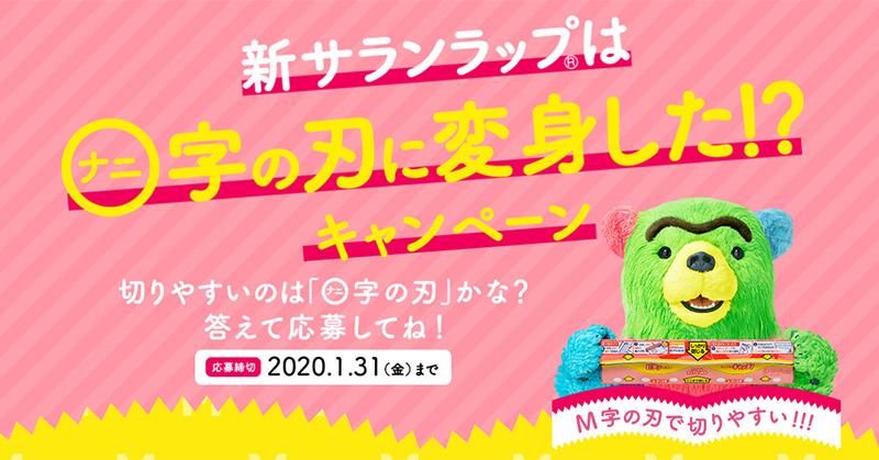 サランラップ 懸賞キャンペーン2019