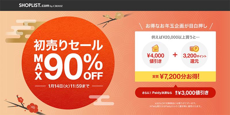 ショップリスト 初売りセール2020 MAX90%オフ