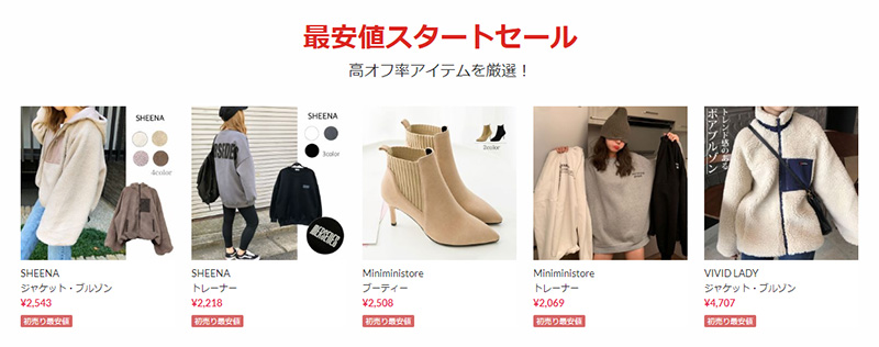 ショップリスト 初売りセール2020 最安値スタートセール 商品リスト参考画像
