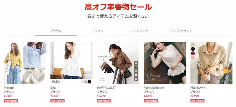 ショップリスト 初売りセール2020 高オフ率春物セール 商品リスト参考画像