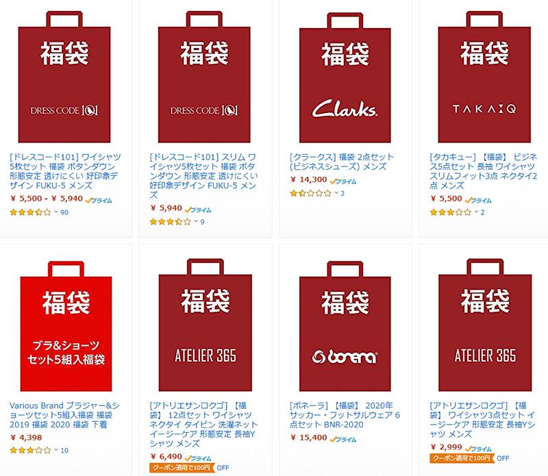 Amazon アマゾン初売り限定 ファッション福袋ラインナップ 参考画像