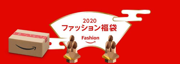 Amazon アマゾン初売り限定 ファッション福袋