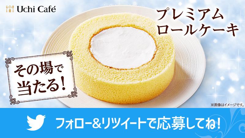 ローソン プレミアムロールケーキ 無料懸賞キャンペーン2020