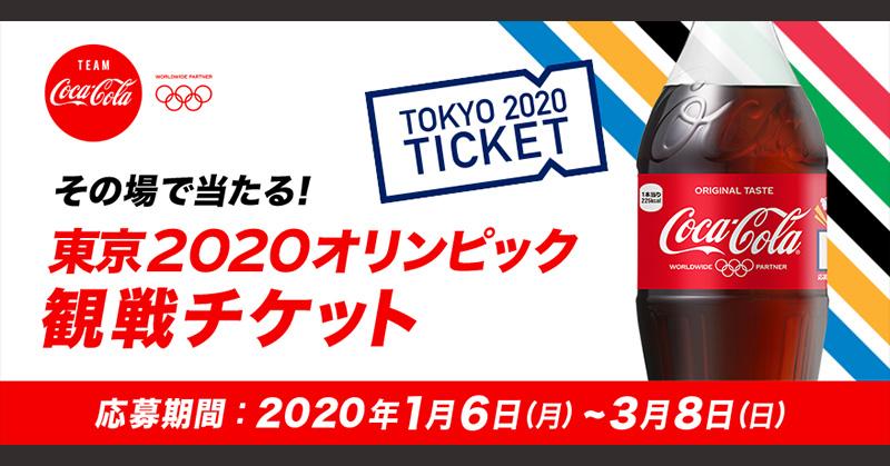 Coke ON 東京オリンピック2020懸賞キャンペーン