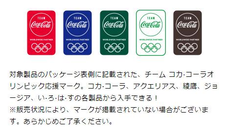 チームコカ・コーラ オリンピック応援マーク