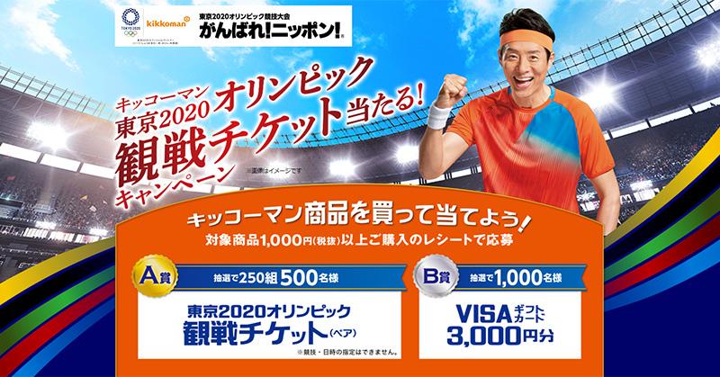 キッコーマン 東京2020オリンピック懸賞キャンペーン