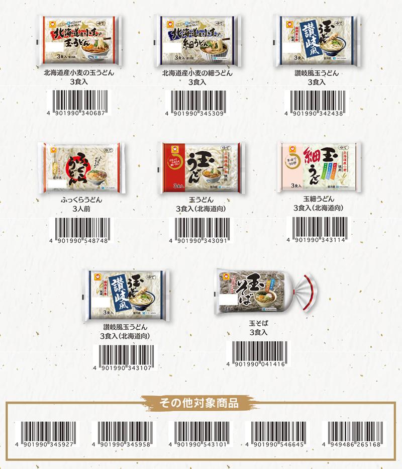 マルちゃん うどん そば 懸賞キャンペーン2020冬 対象商品