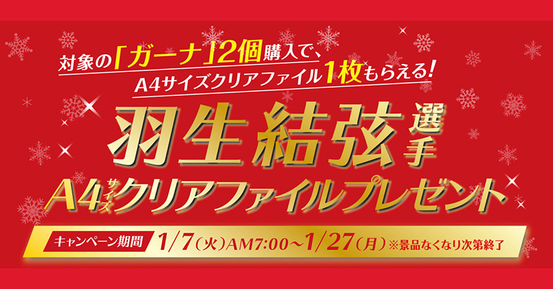 ロッテ ガーナ 羽生結弦ファミマキャンペーン2020