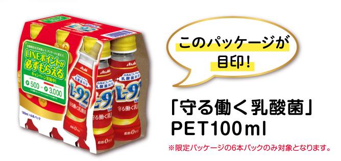 守る働く乳酸菌,L-92,キャンペーン,懸賞,LINEポイント 対象商品