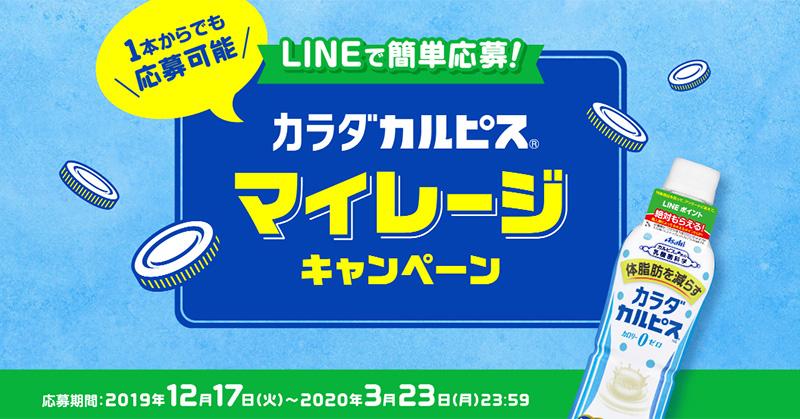 カラダカルピス LINE懸賞キャンペーン2020